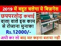 2019 | High Profit Business ideas | Low investment new business | कमाए 5000 रोज़ | small business