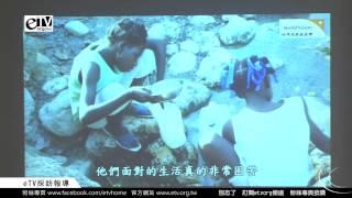 林俊傑 張鈞甯 海地關懷影片《飢餓三十海地關懷記者會》