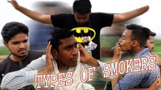 TYPES OF SMOKER|by Nasim khan |feat. Msmd comedy