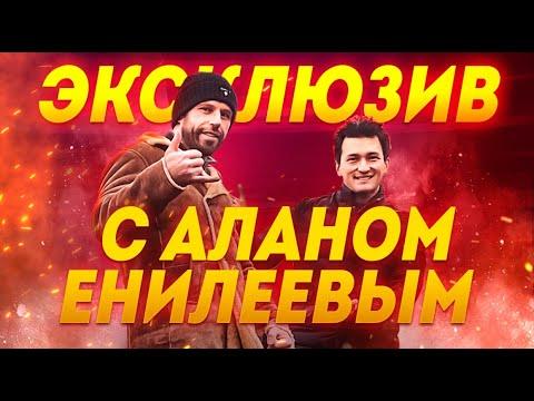 ЭКСКЛЮЗИВНОЕ интервью: АЛАН ЕНИЛЕЕВ