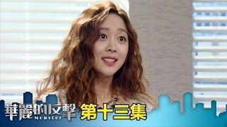 【華麗的反擊】EP13:Oops! 說溜嘴了! 秀妍的身分被發現了?! -東森戲劇40頻道 週一至週五 晚間10點