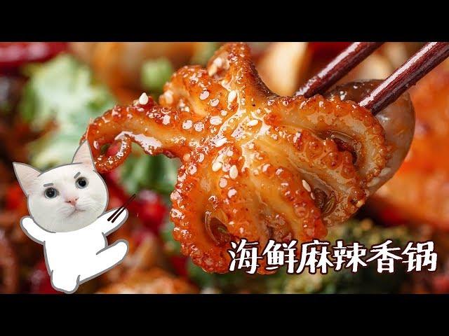 【海鲜麻辣香锅】看完这锅,想扔掉手上的香锅外卖了