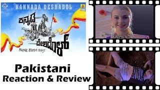Kannada Deshadol Trailer | Pakistani React | Kannada Movie | Suchendra Prasad | Aviram Kanteerava