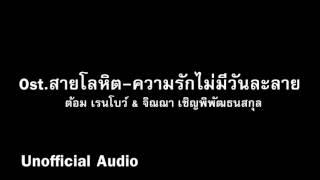 Ost.สายโลหิต - ความรักไม่มีวันละลาย - พีระพงษ์&จิณณา : )audio(