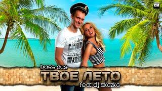 Bass Ace Feat. DJ Skazka - Tvoe Leto (Clubmasters Records)
