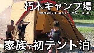 家族3人で初のテント泊【みそしるさんち】@朽木キャンプ場(桑野橋河川公園)