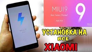 Miui 9 как установить на любой телефон Xiaomi.