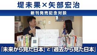 堤未果×矢部宏治  新刊発売記念対談「未来から見た日本」と「過去から見た日本」 thumbnail