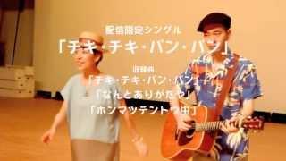 配信限定シングル「チキ・チキ・バン・バン」 2013年6月12日(水)発売 ...