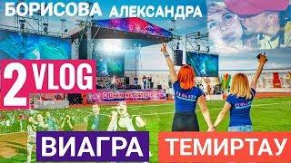 VLOG #18 День Металлургов Темиртау Виагра Американские звезды Борисова Александра 2018