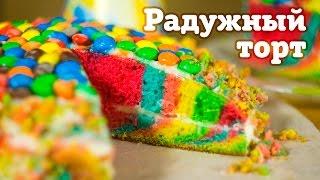 Радужный торт.(Радужный торт. Яркий пятицветный торт украшенный m&ms. Аксессуары для волос ручной работы - http://u.to/FZqJDA., 2015-09-29T12:11:25.000Z)