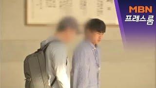 [MBN 프레스룸] 프레스 콕 / 부인 소환·동생 강제…