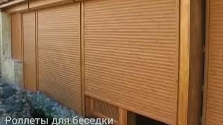видео Рольставни для беседки