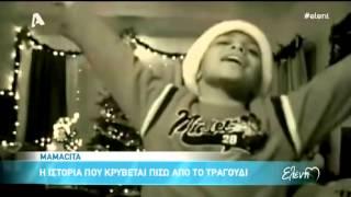 Repeat youtube video gossip-tv.gr  Η συγκίνηση της Μενεγάκη για το Mamacita