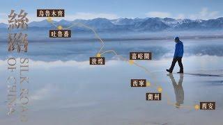 冷絲路熱絲路─地表上最輝煌的遠征路