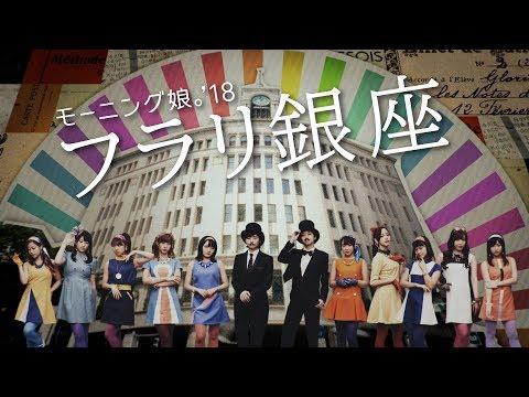 モーニング娘。'18『フラリ銀座』(Morning Musume。'18[Casually wandering about Ginza])(Promotion Edit)