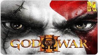God  Of War 3: Прохождение №3 Финал (Бог войны 3 Обновленная версия)