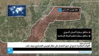 سوريا: كيف تم فك حصار تنظيم الدولة الإسلامية عن مطار كويرس؟
