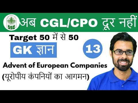 10:00 AM GK ज्ञान by Bhunesh Sir | Advent of European Companies |अब CGL/CPO दूर नहीं | Day #13