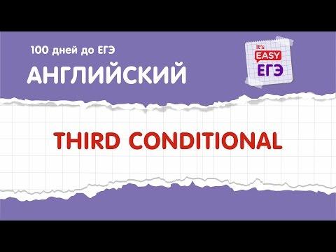 Third Conditional (условные предложения третьего типа). ЕГЭ по английскому языку