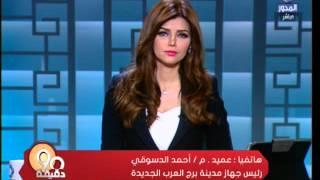 بالفيديو.. رئيس مدينة برج العرب يوضح حقيقة الاعتداء على عضو بالبرلمان