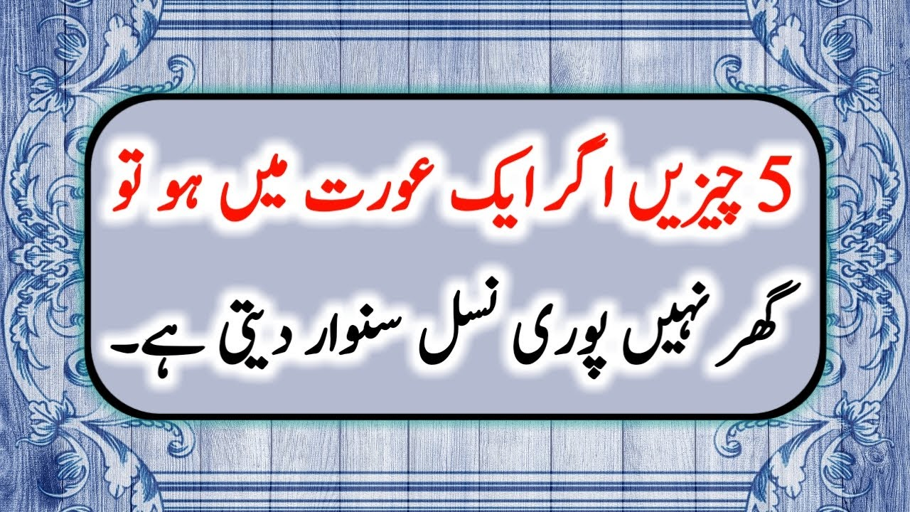 Most Amazing Urdu Quotes Part 36 | Precious Quotes In Urdu | Inspirational Aqwal E Zareen In Urdu