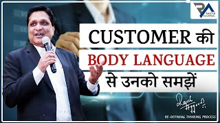 How To Understand The Mind Of Others By RAJESH AGGARWAL | Motivational Speaker & Life Coach