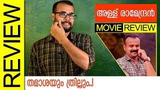 Allu Ramendran Malayalam Movie Review by Sudhish Payyanur | Monsoon Media