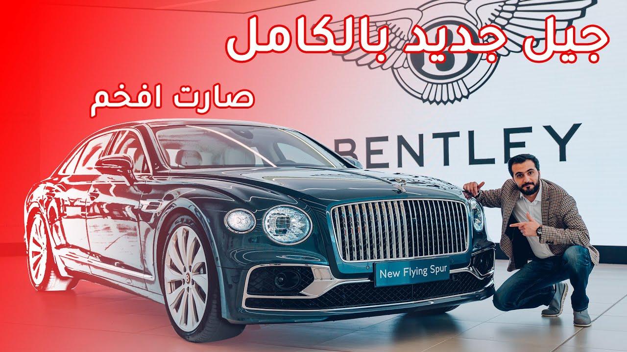 Bentley Flying Spur 2020 بنتلي فلاينج سبير Youtube