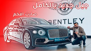Bentley Flying Spur 2020 بنتلي فلاينج سبير