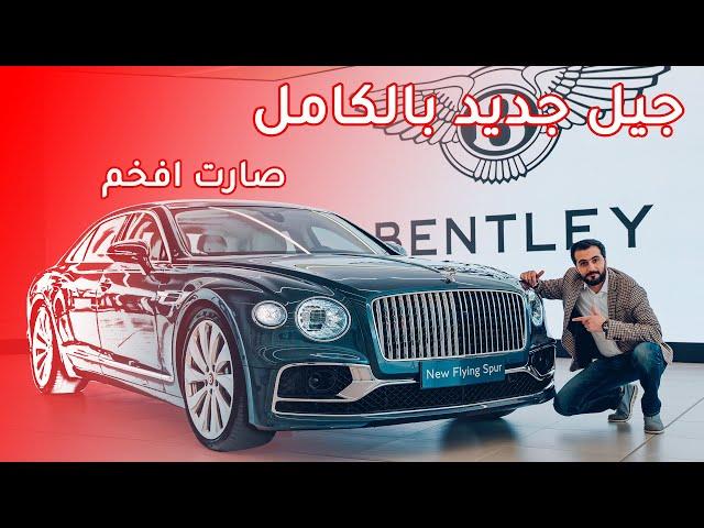 Bentley Flying Spur 2020 I بنتلي فلاينج سبير