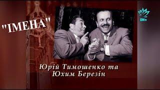 """Веселі зірки. Тарапунька та Штепсель в авторському проекті Оксани Марченко """"Імена"""""""