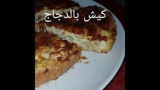 مطبخ ام وليد كيش الدجاج و الشومبينيو بعجينة سهلة هدية لكل مبتدئة