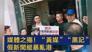 歪曲事实的毒媒体 抹黑警员行动制造撕裂 | CCTV