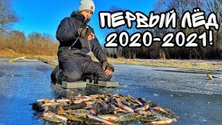 ПЕРВЫЙ ЛЁД 2020 2021 Вышли на ОПАСНЫЙ ЛЁД 3 см ЖОР окуня по первому льду Первый лёд в Украине