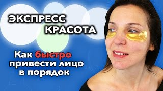 видео Красота за 10 минут - Как быстро привести себя в порядок