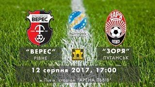 "ФУТБОЛ | УПЛ. 5 - ТУР | НК ""Верес"" - ФК ""Зоря"" | LIVE"