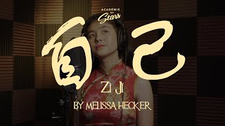 Mulan 2020 Chinese Theme Song Reflection (自己) - Cover by Melissa Hecker