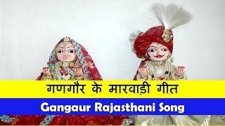 Gangaur Songs - Chamakan Ghagharo (Gangaur ke marwadi geet)