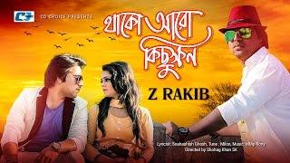 Thako Aro Kichukkhon | Z Rakib | Soniya | Milon | Buker Vhitor | Bangla New Song 2017 | HD