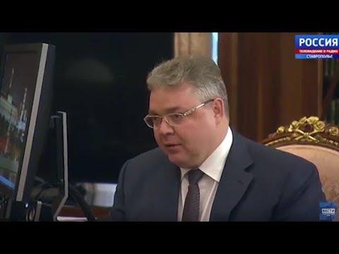 Видео встречи президента России Владимира Путина и губернатора Ставрополья Владимира Владимирова