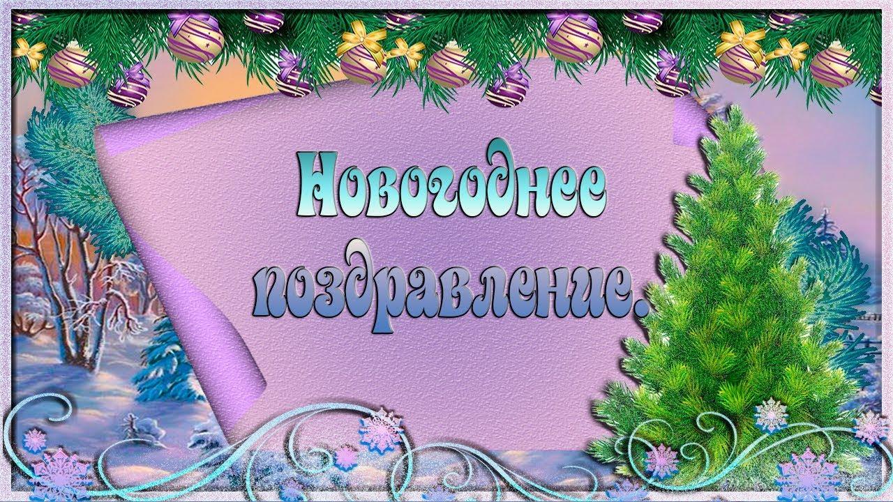 Поздравления с новом годом подписчиками