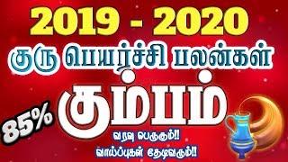 கும்பம் 2019-2020 குருபெயர்ச்சி பலன்கள்