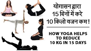 य ग सन द व र 15 द न म कर 10 क ल वजन कम how yoga helps to reduce 10 kg in 15 days