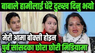 मेरी आमा बोक्सी होइन,पुर्ब सांसदका छोरा छोरी मिडियामा Himesh Neaupane New Video