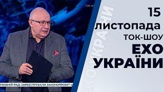 """Ток-шоу """"Ехо України"""" Матвія Ганапольського від 15 листопада 2019 року"""