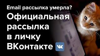 Рассылка сообщений ВКонтакте – официальная функция ВКонтакте для рассылки сообщений в личку