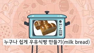 누구나 쉽게 (오성 제빵기를 이용한) 우유식빵 만들기(…