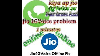 how to solve jio4gvoice offline problem 1min kiya ap jio 4gvoice se parisan hai ye video dekhe