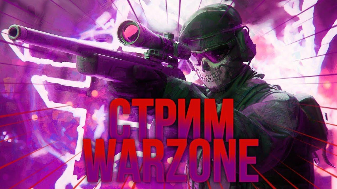 Возвращение блудного смайла в warzone пс5/sm1le73rus,call of duty warzone ps5/стрим варзон